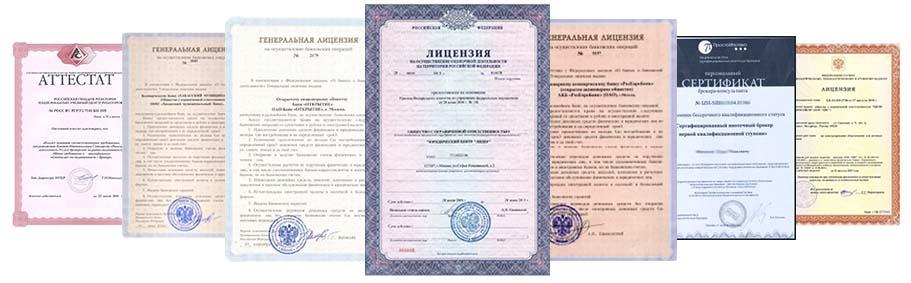 МЦН - Сертификаты и лицензии